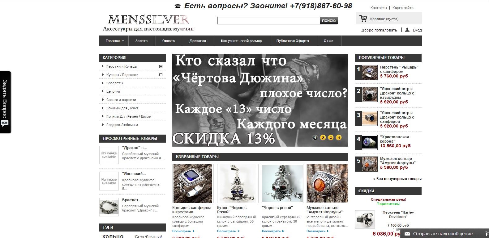 купить серебряное мужское кольцо, перстень, браслет, цепочку, серьги, кулон, подвеску в магазине menssilver.ru