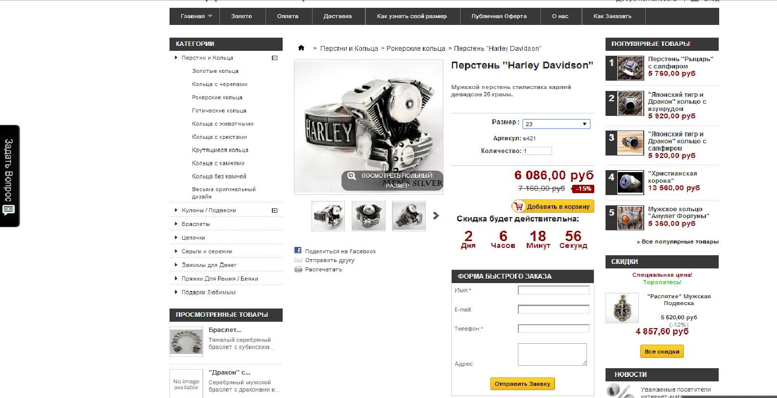 заказать мужское серебряное кольцо в интернет-магазине menssilver.ru