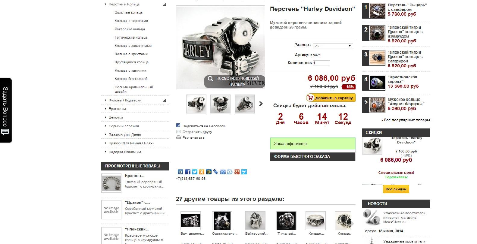 купить онлайн серебряное мужское кольцо в интернет-магазине menssilver.ru