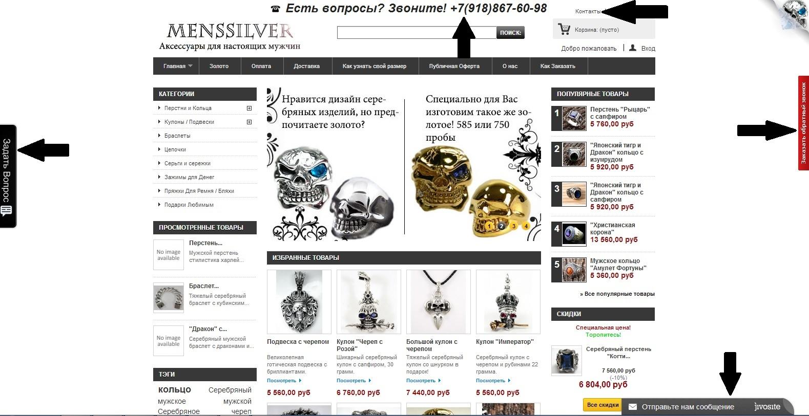 купить серебряное мужское кольцо перстень браслет цепочку кулон подвески онлайн в интернет-магазине menssilver.ru