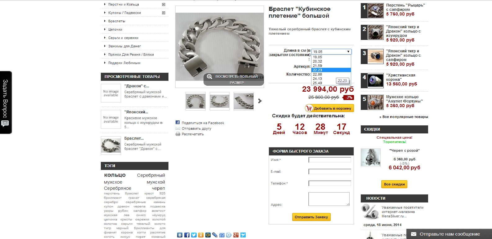 Заказать серебряные мужские браслеты кольца цепочки перстни