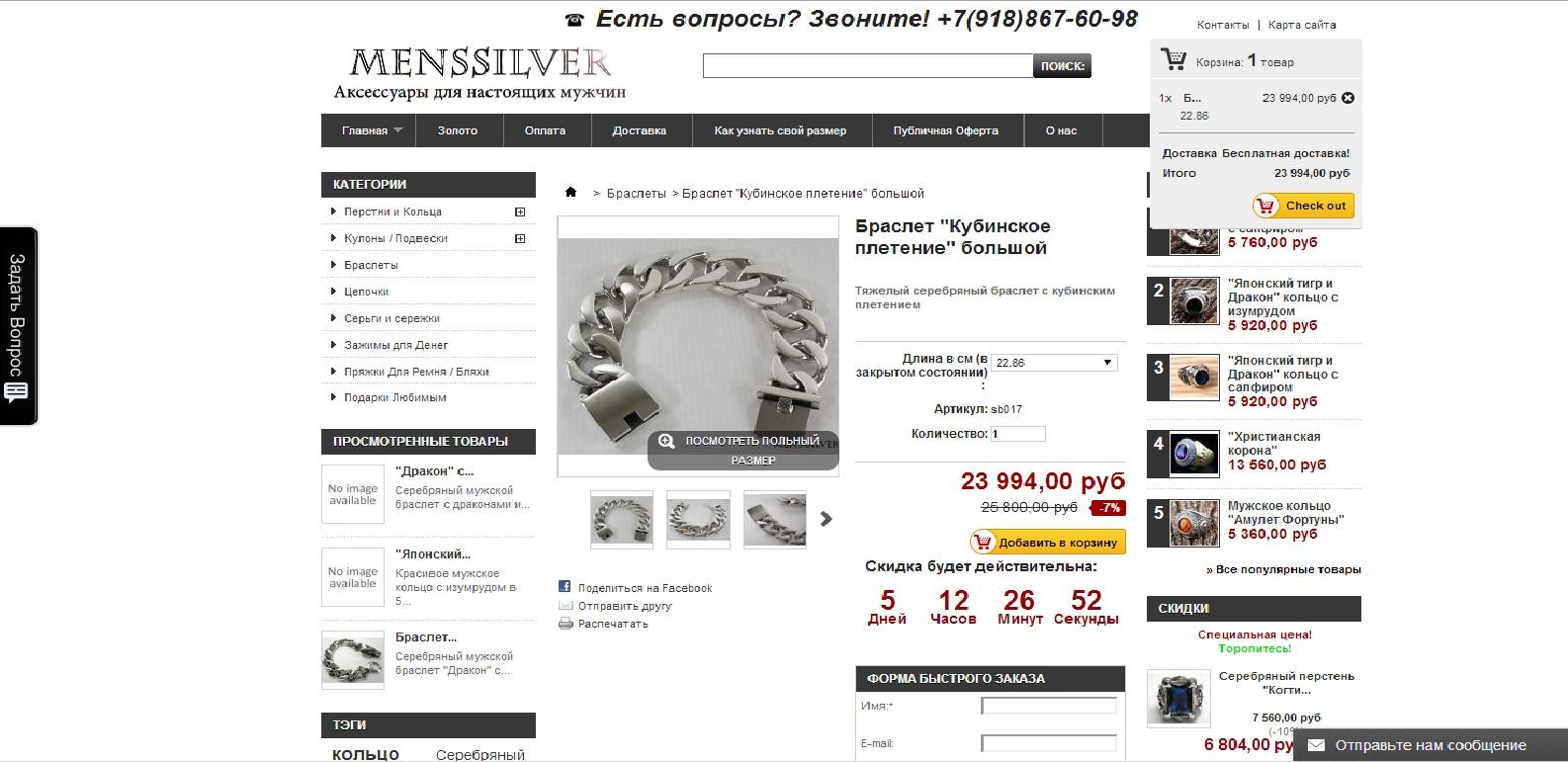 Купить серебряный браслет в магазине menssilver.ru