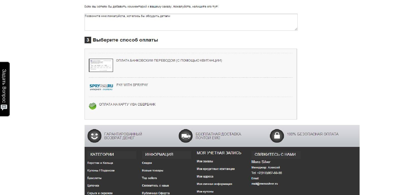 Купить мужской серебряный браслет в интернет-магазине menssilver.ru