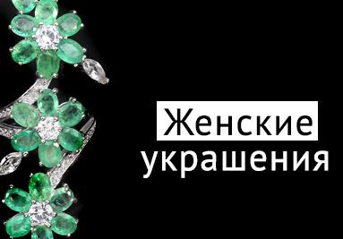 Женские серебряные украшения с камнями